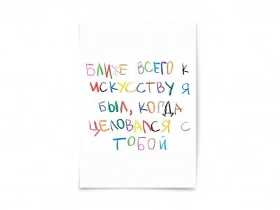Почтовая открытка «Ближе всего к искусству»