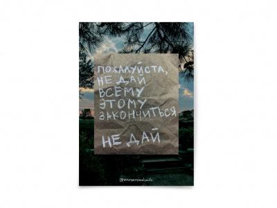 Почтовая открытка «Пожалуйста, не дай ...»