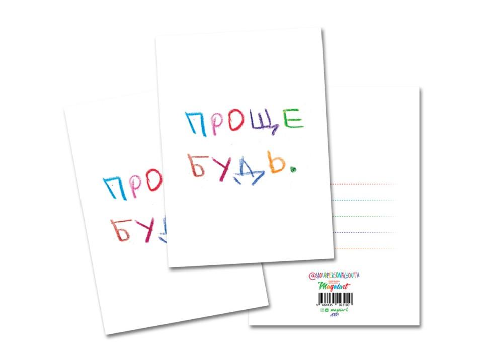 Почтовая открытка «Проще будь»