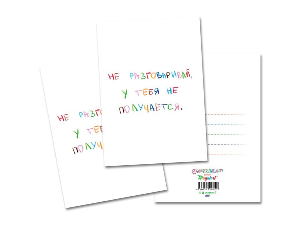 Почтовая открытка «Не разговаривай...»
