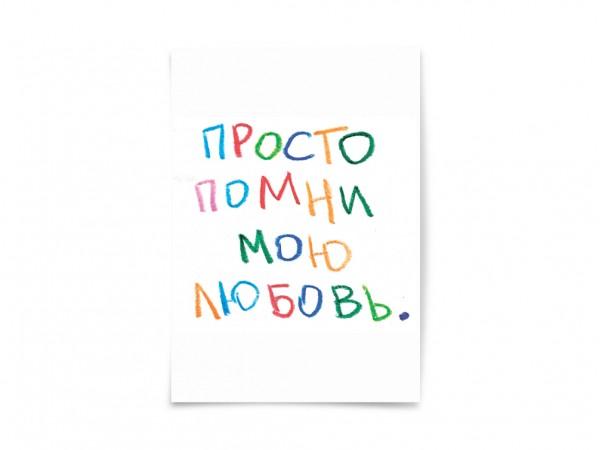 Открытка «Просто помни мою любовь»
