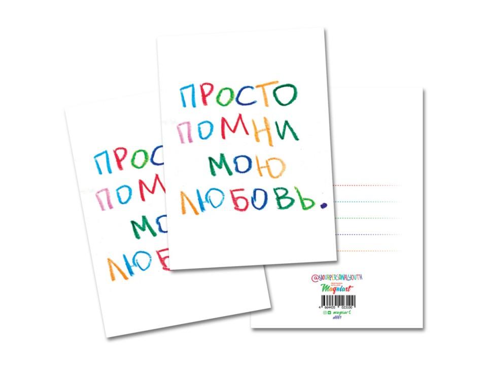 Почтовая открытка «Просто помни мою любовь»