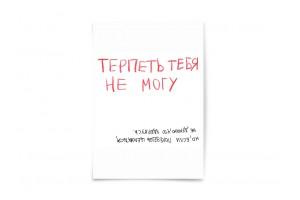 Открытка «Терпеть тебя не могу»