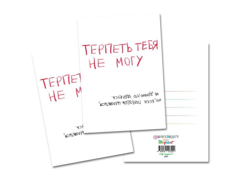 Почтовая открытка «Терпеть тебя не могу»