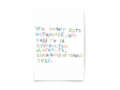 Почтовая открытка «Что может быть интимнее»