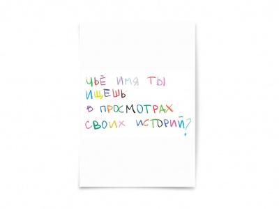 Почтовая открытка «Чье имя ты ищешь»