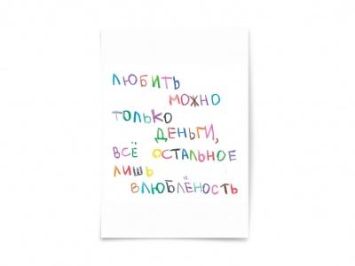 Почтовая открытка «Любить можно только деньги»