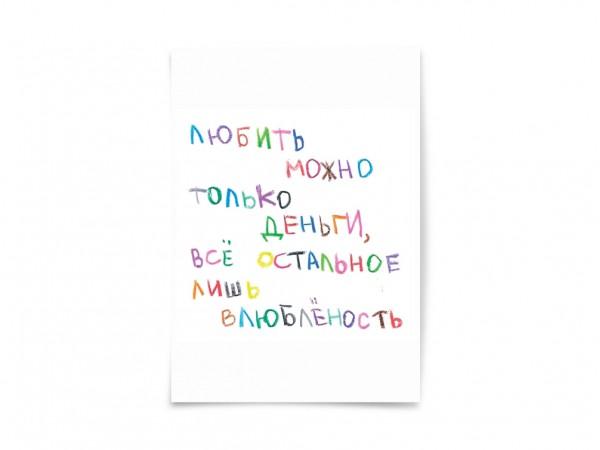 Открытка «Любить можно только деньги»