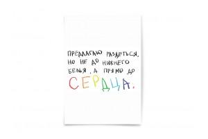 Открытка «Предлагаю раздеться»