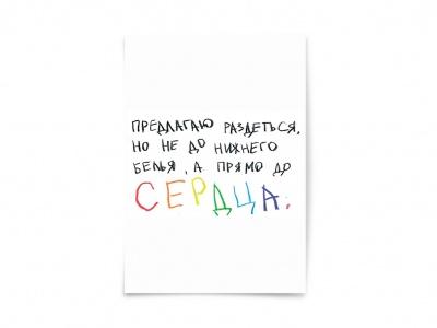 Почтовая открытка «Предлагаю раздеться»