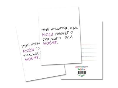 Почтовая открытка «Мне нравится, как люди говорят о тех, кого они любят»
