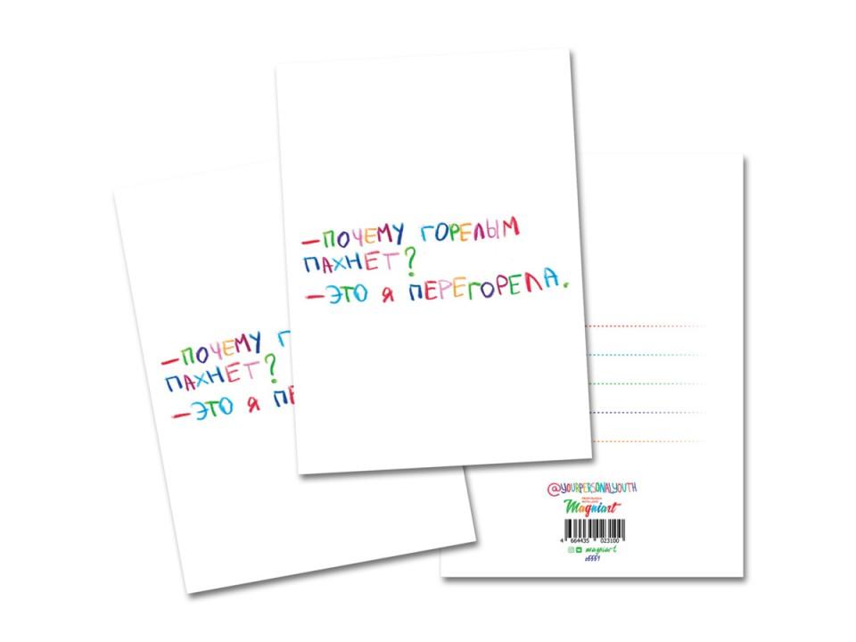 Почтовая открытка «Перегорела»