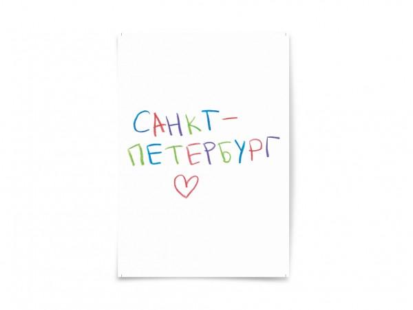 Открытка «Санкт-Петербург»