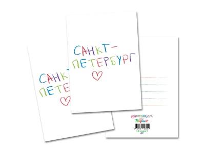 Почтовая открытка «Санкт-Петербург»