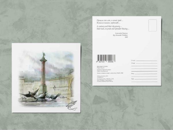 Открытка почтовая «Дворцовая площадь», Ирина Есиневич