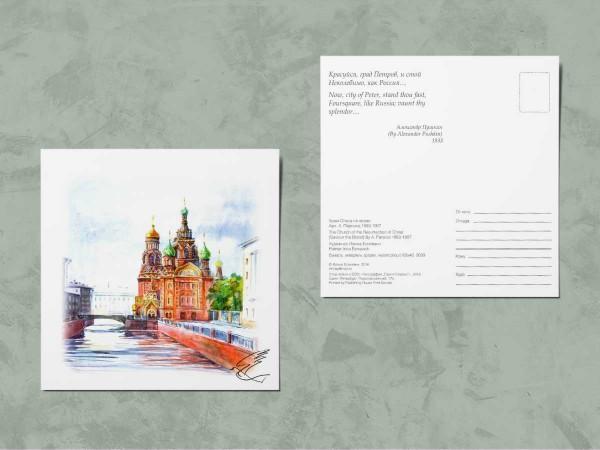 Открытка почтовая «Храм Спаса-на-Крови», Ирина Есиневич