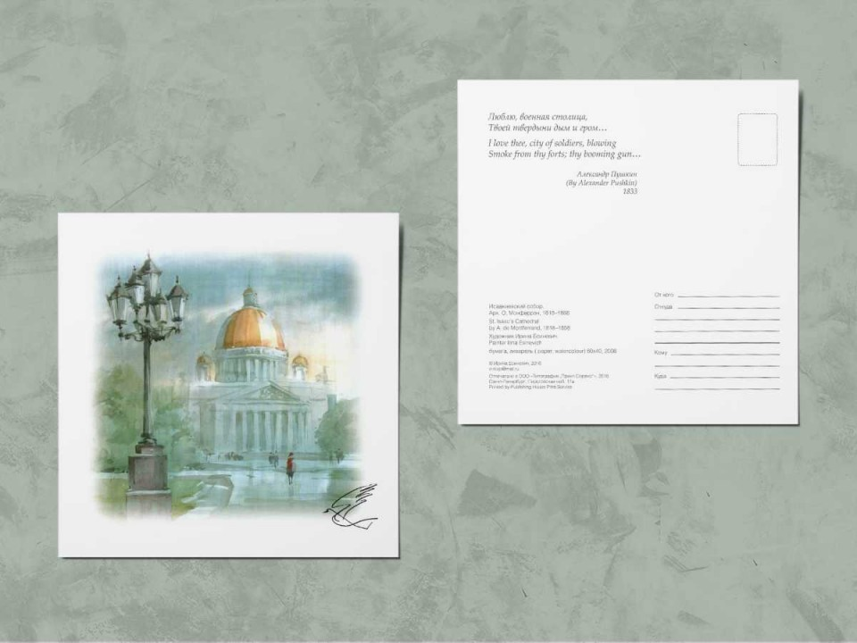 Открытка квадратная 13х13 «Белые ночи. Дворцовый мост», Ирина Есиневич