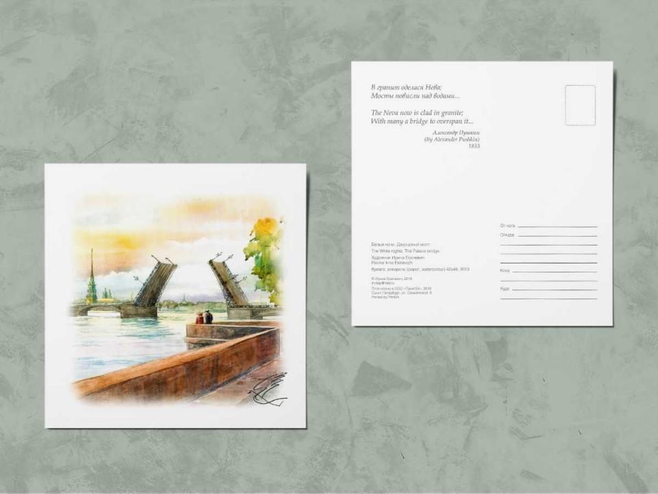 Открытка квадратная 13х13 «Дворцовый мост», Ирина Есиневич