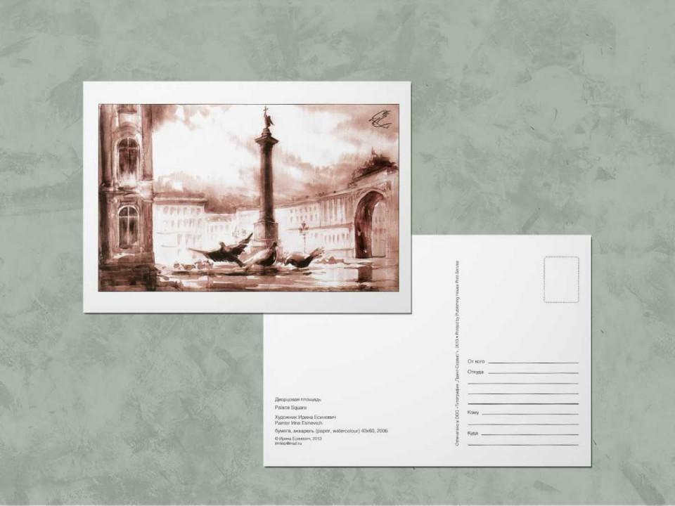 Почтовая открытка «Дворцовая площадь», сепия. Ирина Есиневич