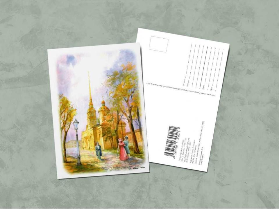 Почтовая открытка «Петропавловский собор», Ирина Есиневич
