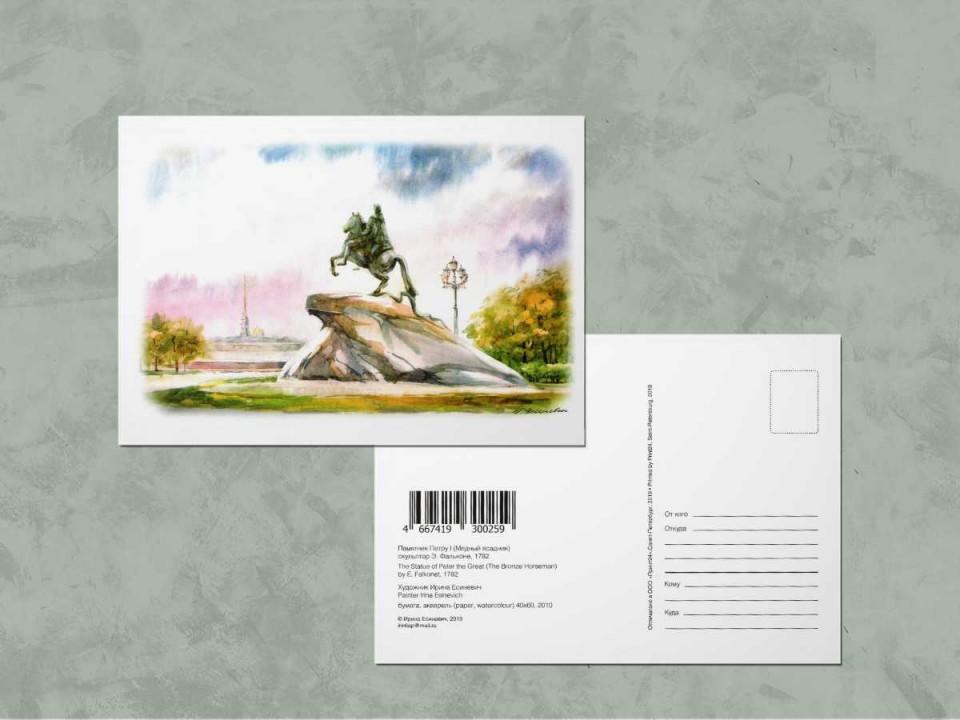 Почтовая открытка «Памятник Петру I - Медный Всадник», Ирина Есиневич
