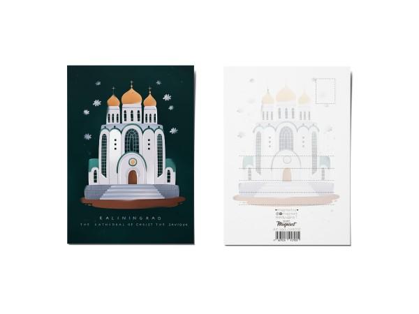 Почтовая открытка «Храм Христа спасителя» (Калининград)