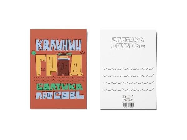 Почтовая открытка «Балтика Любовь» (Калининград)