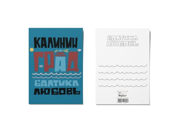 Почтовая открытка «Балтика - Любовь» (Калининград)