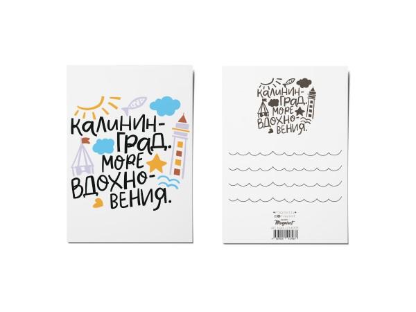 Почтовая открытка «Море вдохновения» (Калининград)