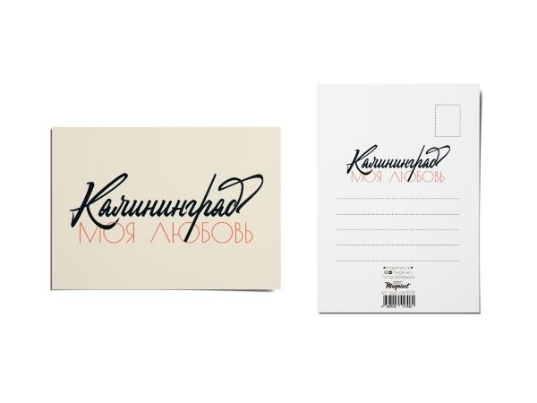 Почтовая открытка «Моя Любовь» (Калининград)