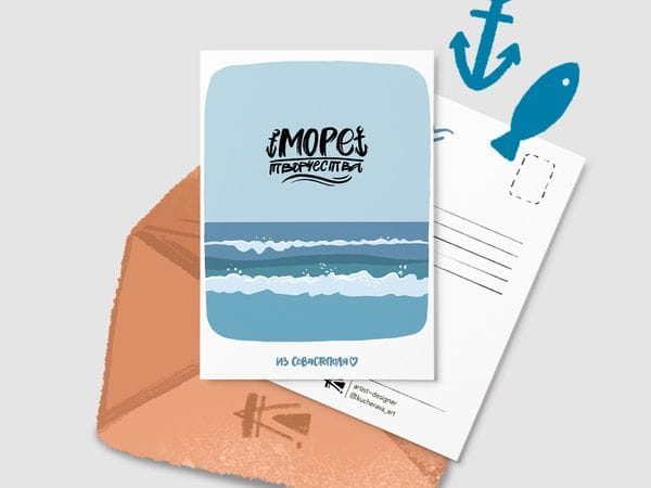 Почтовая открытка «Море творчества, из Севатополя»