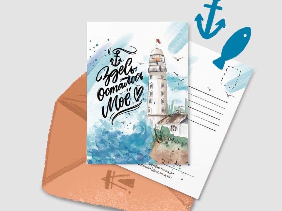Почтовая открытка маяк «Здесь осталось мое сердце» из серии открыток о Крыме и Севастополе