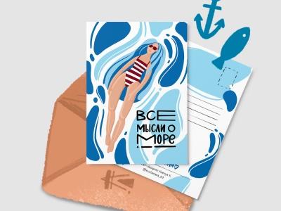 Почтовая открытка «Все мысли о море»