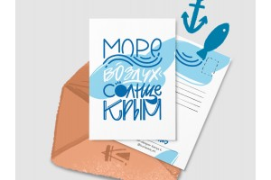 Почтовая открытка «Море Воздух Солнце Крым»