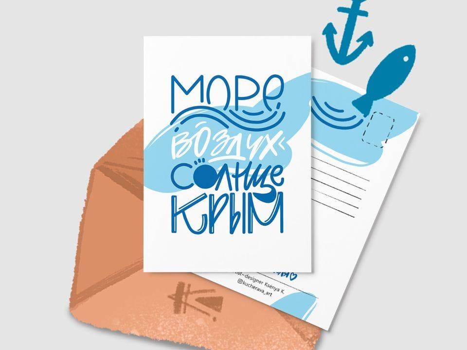 Почтовая открытка «Море Воздух Солнце Крым» из серии открыток о Крыме и Севастополе