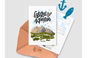 Почтовая открытка «Сердце Крыма Ай-Петри»
