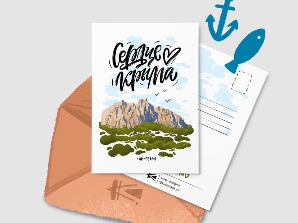 Открытка почтовая «Сердце Крыма Ай-Петри» из серии открыток о Крыме и Севастополе