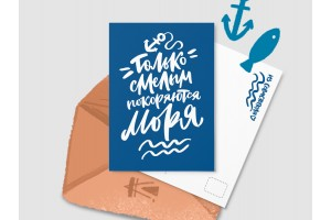 Почтовая открытка «Только смелым покоряются моря»