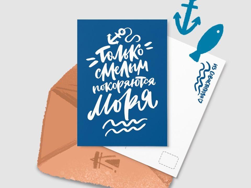 Почтовая открытка «Только смелым покоряются моря» из серии открыток о Крыме и Севастополе