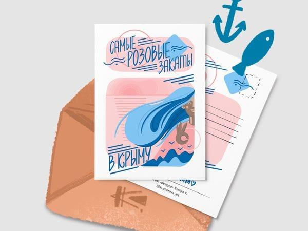 Почтовая открытка «Самые розовые закаты в Крыму»