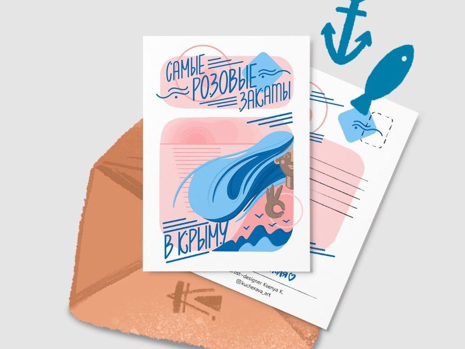 Почтовая открытка «Самые розовые закаты в Крыму» из серии открыток о Крыме и Севастополе