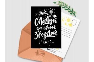 Почтовая открытка «Следуй за своей звездой»