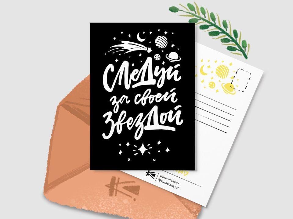 Почтовая открытка «Следуй за своей звездой» из серии открыток Ксении Кучерявы