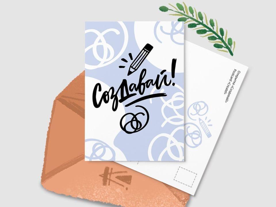 Почтовая открытка «Создавай» из серии открыток Ксении Кучерявы