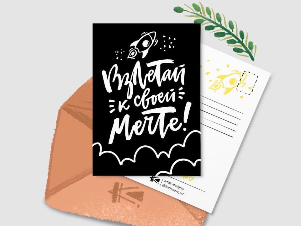 Открытка почтовая «Взлетай к своей мечте» из серии открыток Ксении Кучерявы