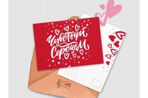 Почтовая открытка «Чувствуй сердцем»