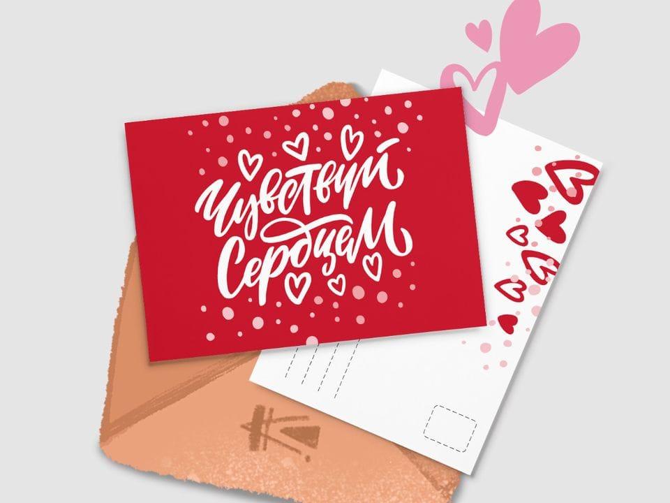 Открытка почтовая «Чувствуй сердцем» из серии открыток Ксении Кучерявы