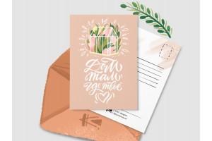 Почтовая открытка «Дом там где живет твое сердце»
