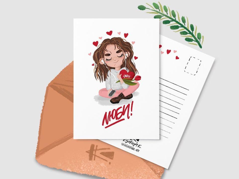 Открытка почтовая «Люби» из серии открыток Ксении Кучерявы