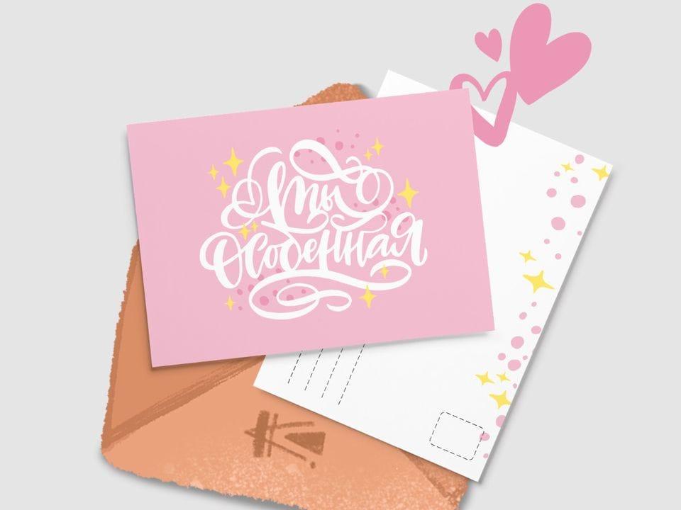 Почтовая открытка «Ты особенная» из серии открыток Ксении Кучерявы